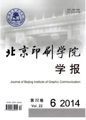 北京印刷学院学报综合性学术期刊
