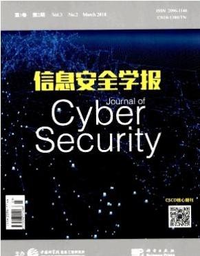 信息安全学报信息安全科技期刊