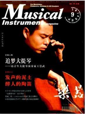 乐器科技期刊发表