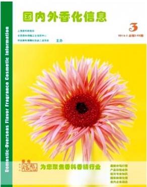 国内外香化信息化学工业期刊