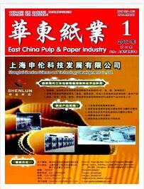 华东纸业杂志中级造纸职称晋升论文