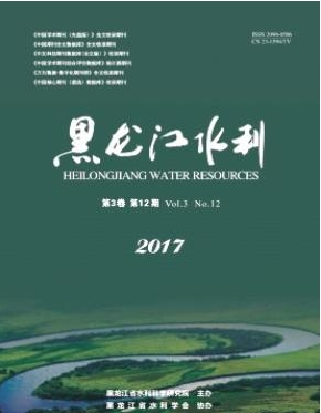 黑龙江水利科技水利期刊