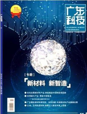 广东科技综合性科技期刊