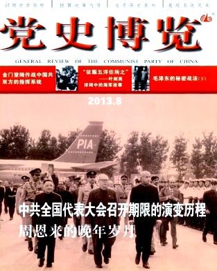 《党史博采》省级期刊投稿启事