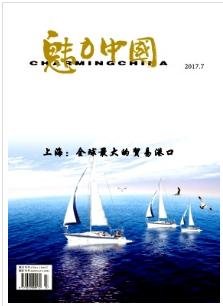 魅力中国河南社会学论文发表期刊