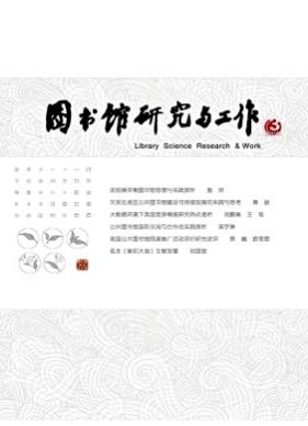 图书馆研究与工作浙江省期刊发表