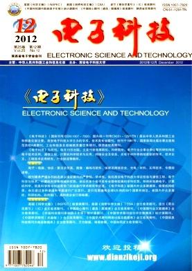 《电子科技》统计源核心期刊投稿