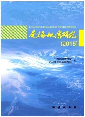 南海地质研究学术性期刊