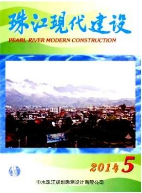 珠江现代建设省级经管期刊