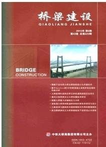 《桥梁建设》城市建设论文发表