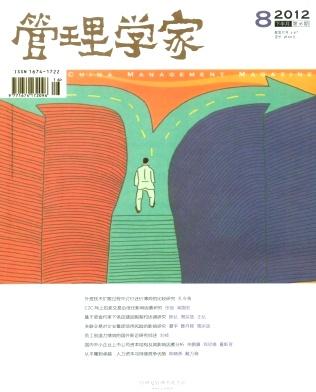 《管理学家》经济期刊征稿