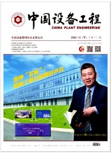 中国设备工程科技期刊论文发表