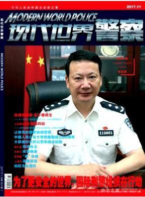 现代世界警察法制期刊发表