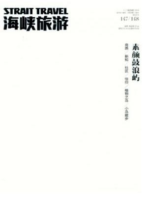 海峡旅游福建省旅游期刊