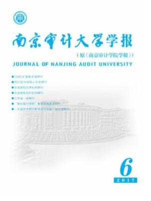 南京审计大学学报学术期刊发表
