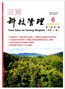 云南科技管理省级科技期刊