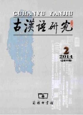 古汉语研究CSSCI南大核心期刊