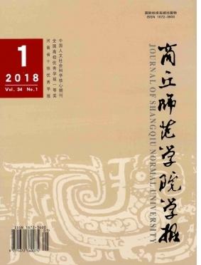 商丘师范学院学报北大核心期刊