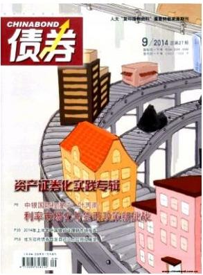 债券金融期刊