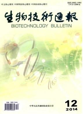 生物技术通报生物科技期刊