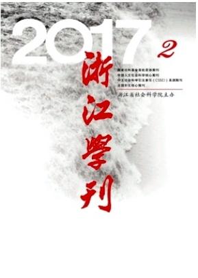 北大核心期刊浙江学刊