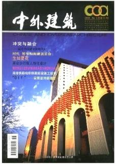 中外建筑湖南建筑科技杂志