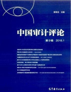 中国审计评论审计学术期刊