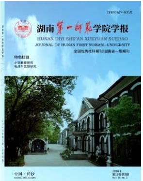 湖南第一师范学院学报教育学报发表