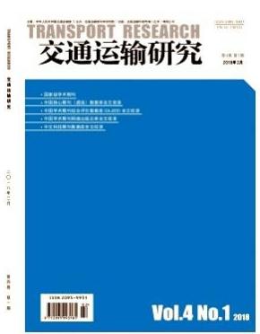 交通运输研究交通科技期刊