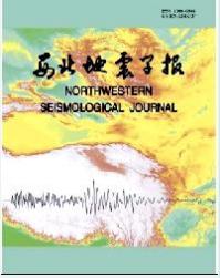 《西北地震学报》期刊征稿