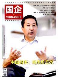 国企杂志经管论文发表期刊