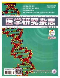 医学研究杂志中国医学科学院主办刊物