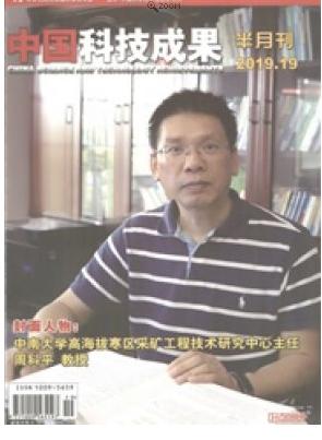 中国科技成果部级期刊发表