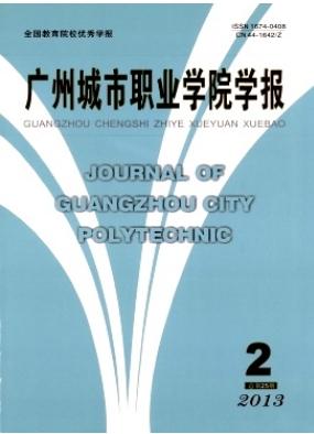 广州城市职业学院学报