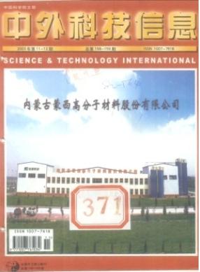 中外科技信息国家级科技期刊