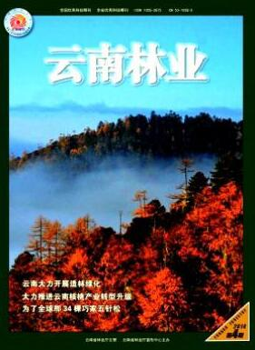 云南林业省级林业期刊审稿