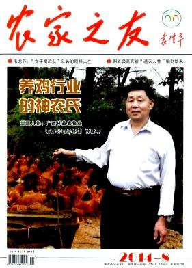 《农家之友》省级农业刊物论文发表