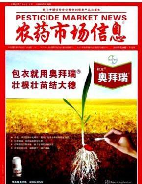 农药市场信息农药科技杂志