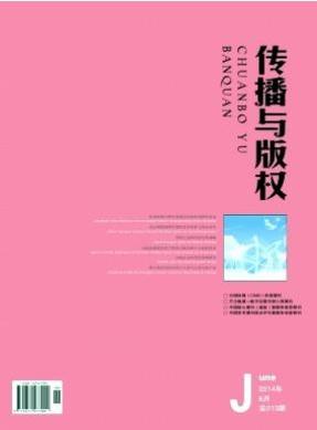 广西期刊传播与版权