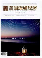 全国流通经济杂志