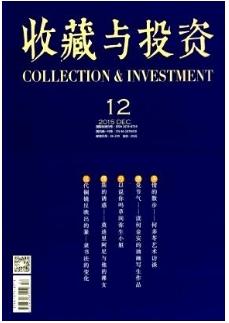 收藏与投资艺术文化期刊