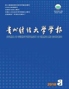 贵州财经学院学报南大核心期刊