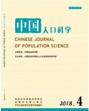 中国人口科学中文核心期刊