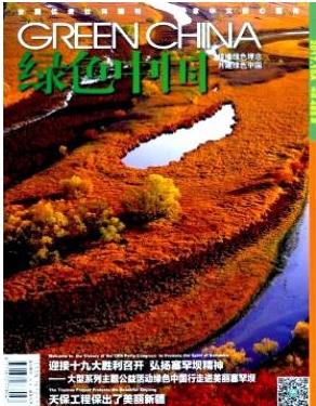 绿色中国林业科学期刊