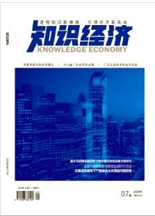 知识经济经济杂志发表