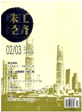 珠江经济国家级经济期刊