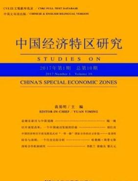 中国经济特区研究经济理论期刊