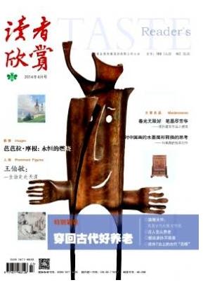读者欣赏文化期刊发表