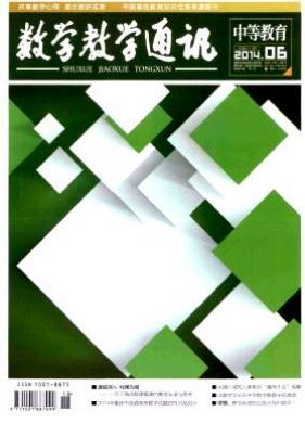 数学教学通讯重庆教育期刊