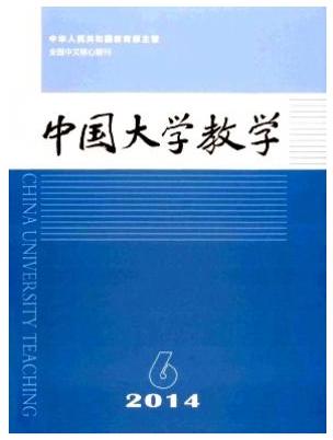 中国大学教学中文核心期刊